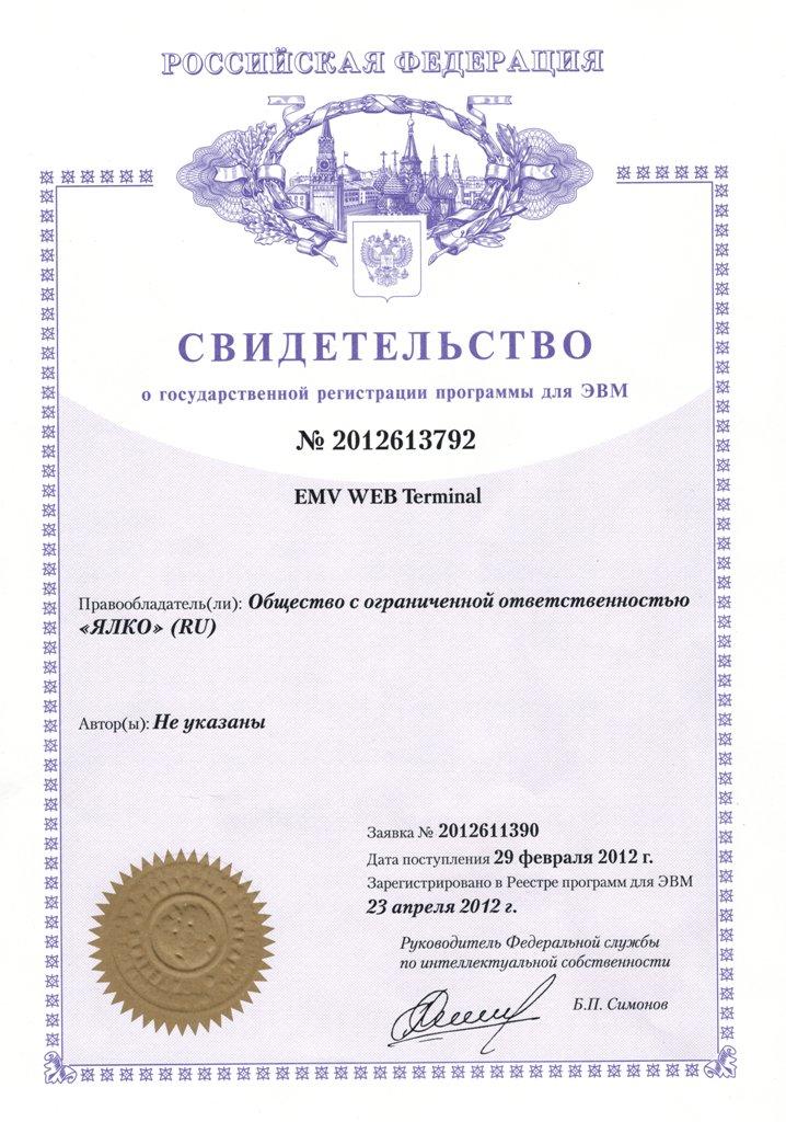 EMV Kernel режим Master